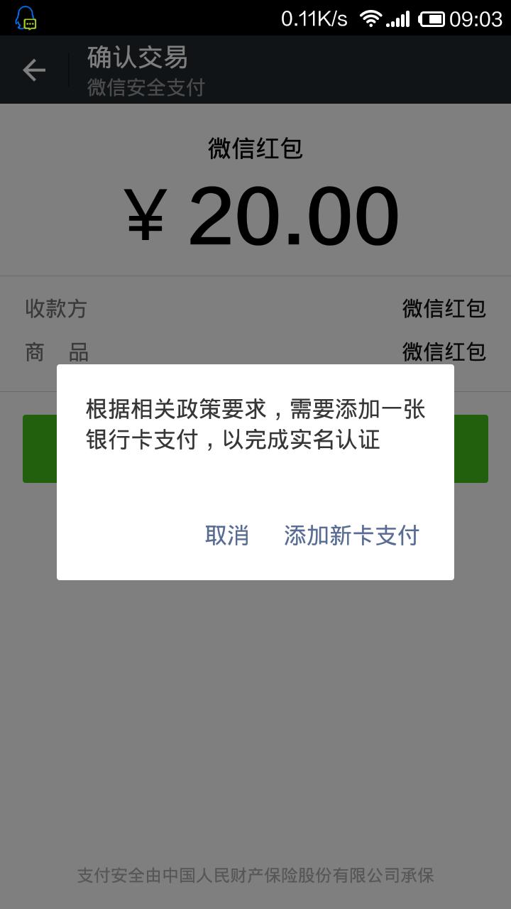 請問,微信錢包支付時顯示圖片
