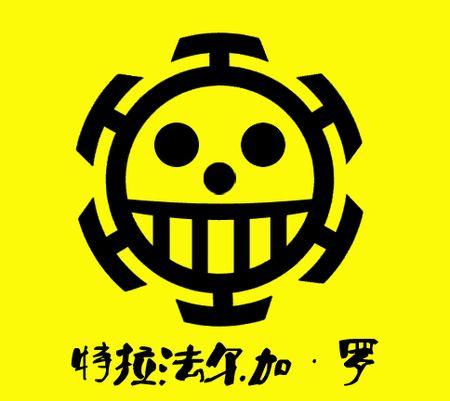 海贼王劳的标志_求海贼王中红心海贼团海贼旗的图片_百度知道