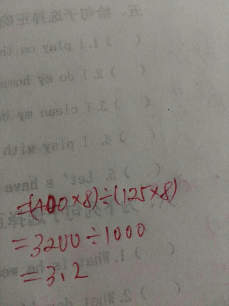 400除以125简便算法