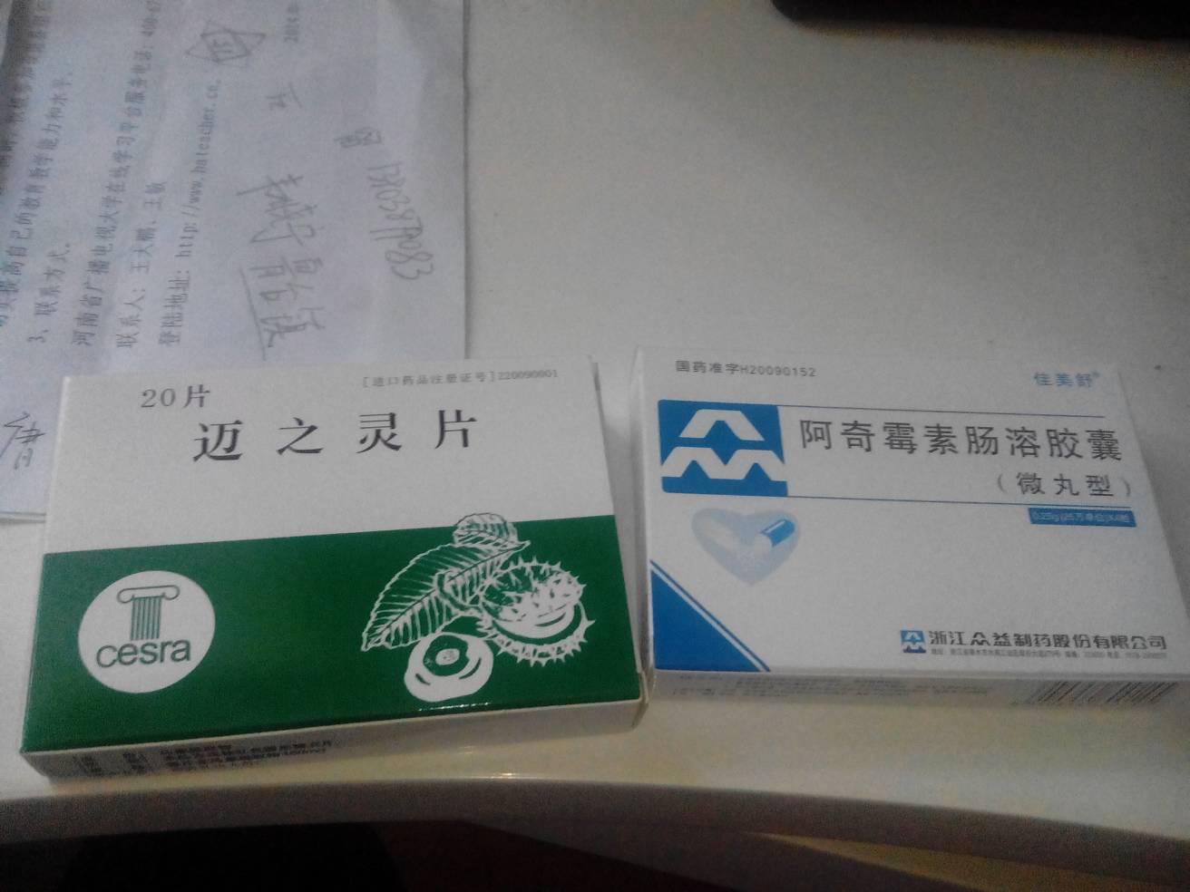 吃了药_请问我得了左侧精索静脉曲张,这两种药要怎么吃?