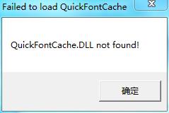 FL studio12不能运行QuickFontCache.dll not found!_百度知道