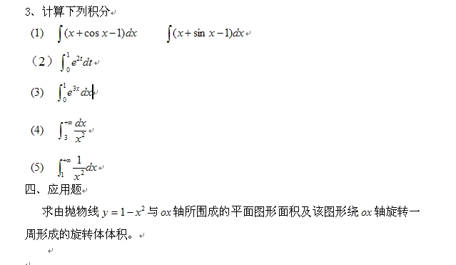 高等数学2试题答案_高价求高等数学试题答案_百度知道
