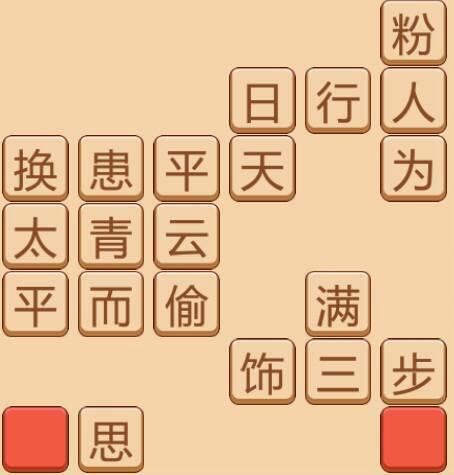成语什么面威_成语故事图片