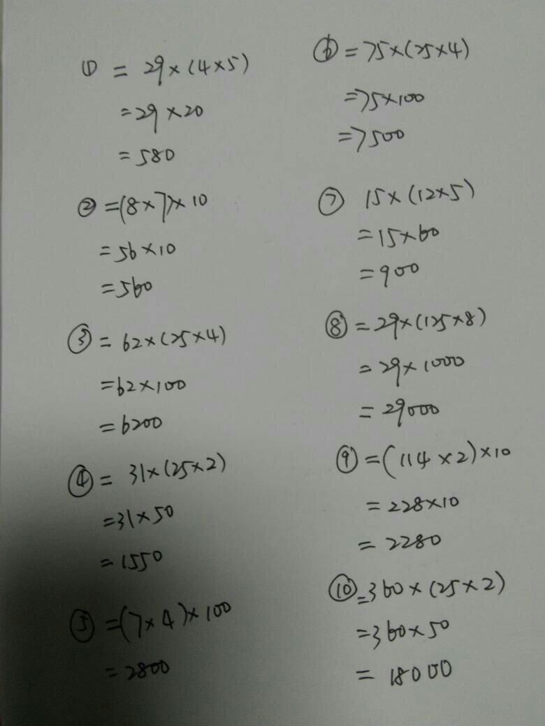 用简便方法计算大全