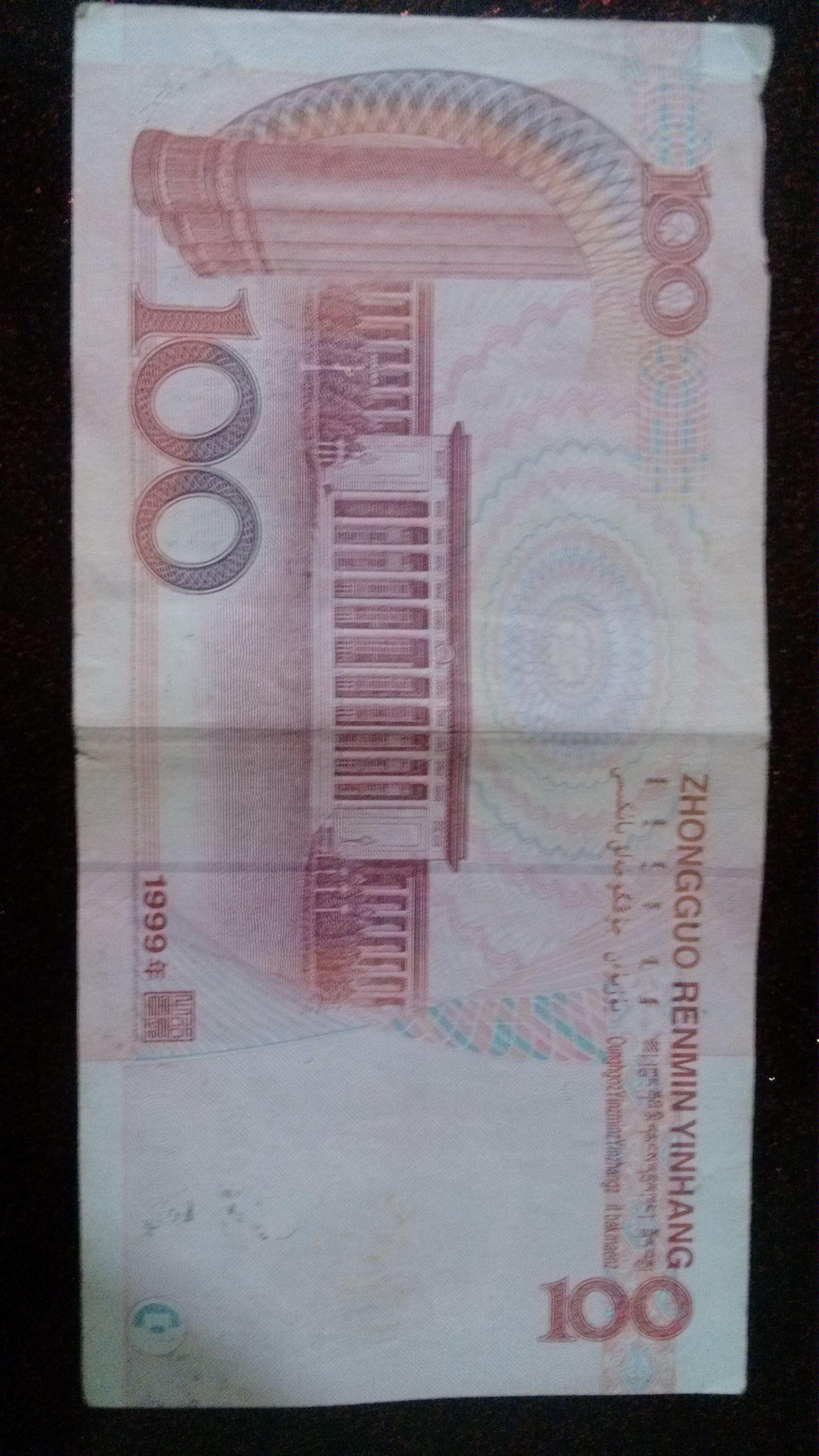 1999百元人民币_1999年的一百元人民币,GXI4658888 有收藏价值吗?_百度知道
