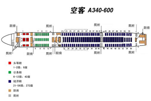 海航空客340座位图_东航A340-600客机的座位分布?_百度知道