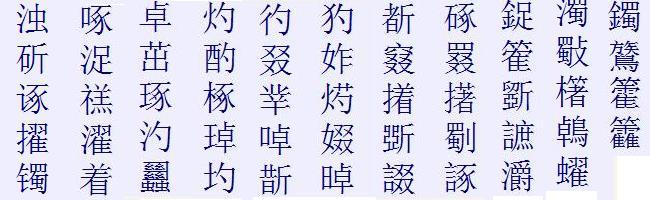 ��h��.+y���ke�ne_卓的同音字有那几个