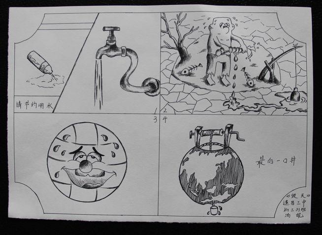 保护资源的简单漫画
