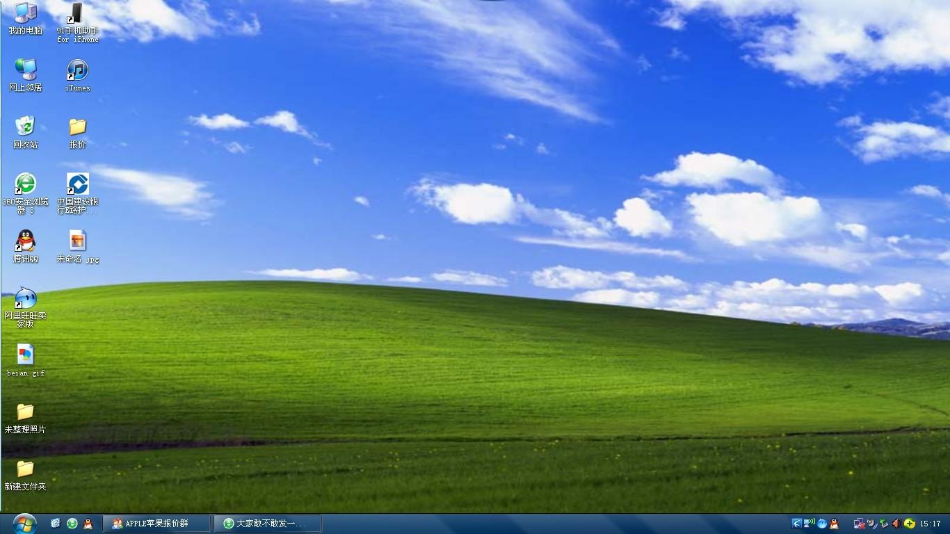 dows xp经典壁纸 我想要那张蓝天白云草地的 1366 768的,图片
