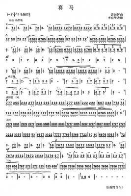 葫蘆絲賽馬 用全按作5吹 譜子圖片