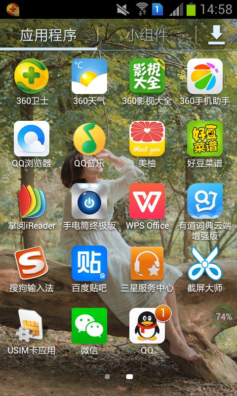 手机聊天软件QQ图标右上角总是显示1