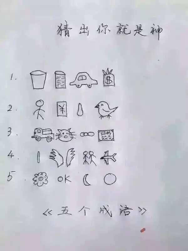 看图猜成语请问第三个是什么