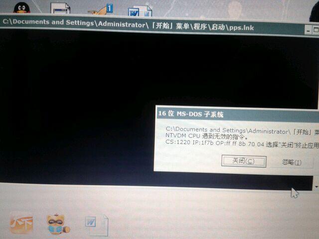 电脑开机后桌面图标无法显示字体