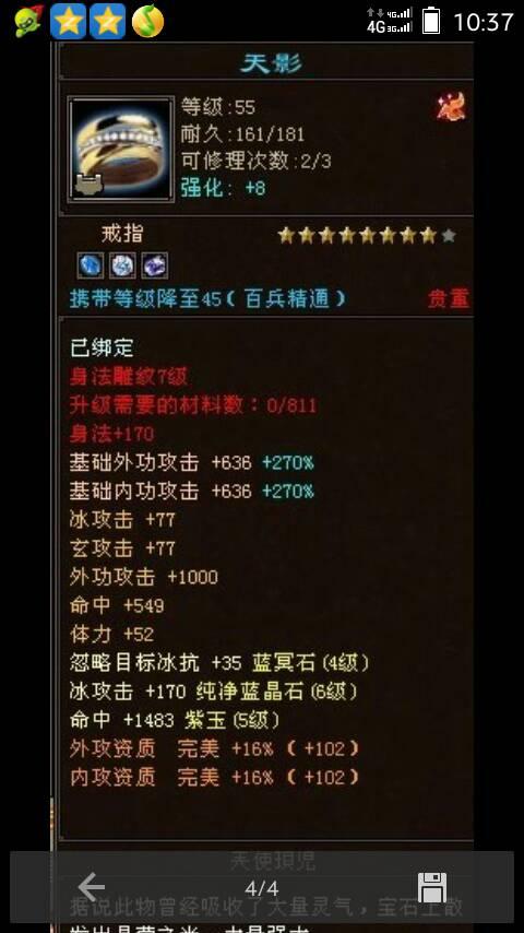 天龙八部3武器升星_天龙八部3手工装备怎么升星,能升9星不_百度知道