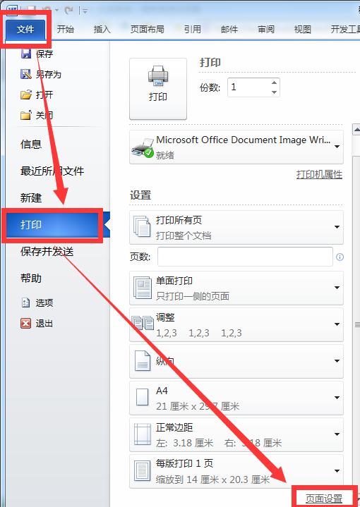 16k纸打印设置_word2010如何把A4纸页面的内容缩放打印到16K纸中_百度知道