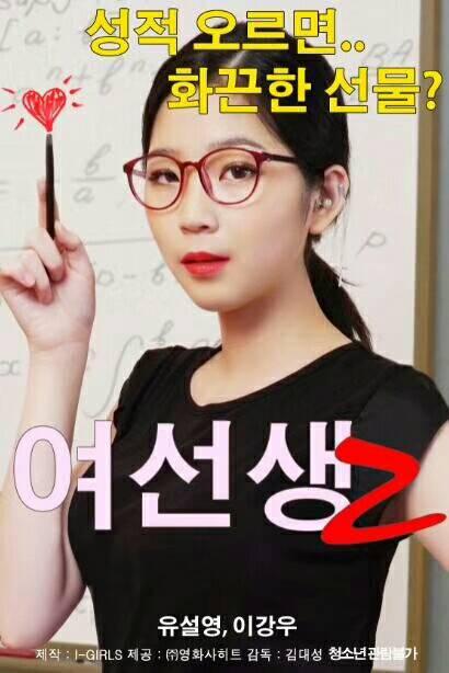 2018韩国电影 女老师2 免费高清完整版在线观看 雷大佬