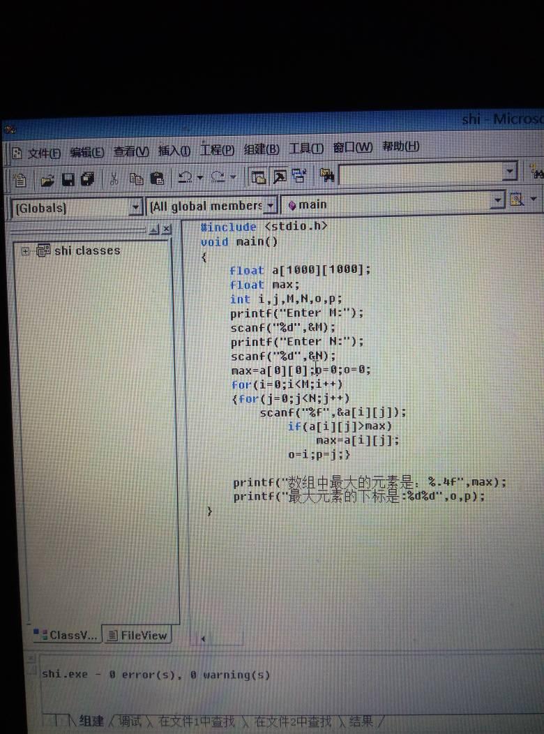 初学C语言,输出一个二维数组中最大的数及其下