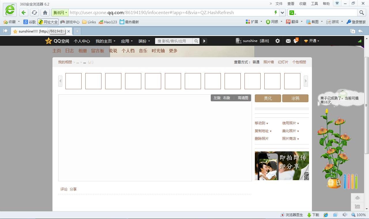 空间用浏览器打不开_浏览器打不开qq空间的图片,怎么办?_百度知道