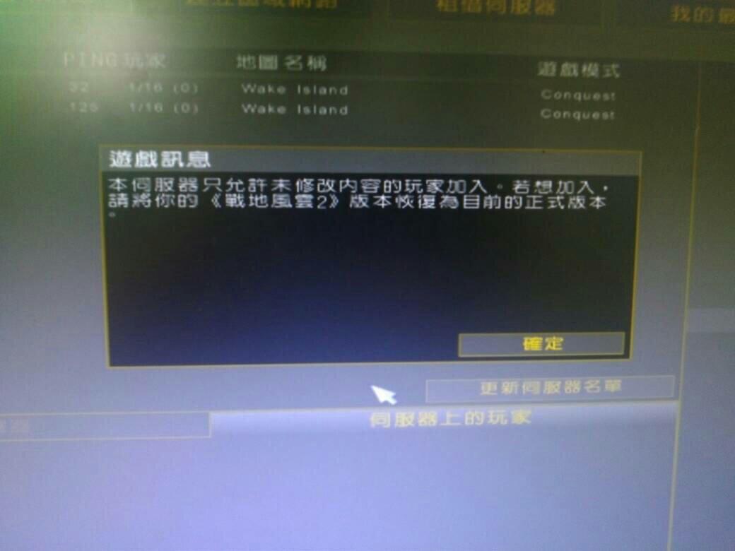 本服务器只允许未修改内容的玩家
