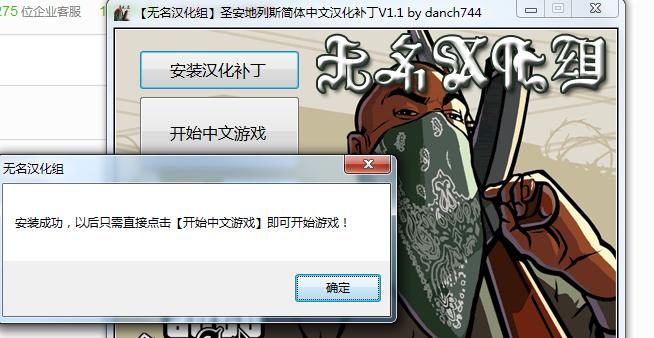 汉化补丁_圣安地列斯简体中文汉化补丁v1.1 by danch744