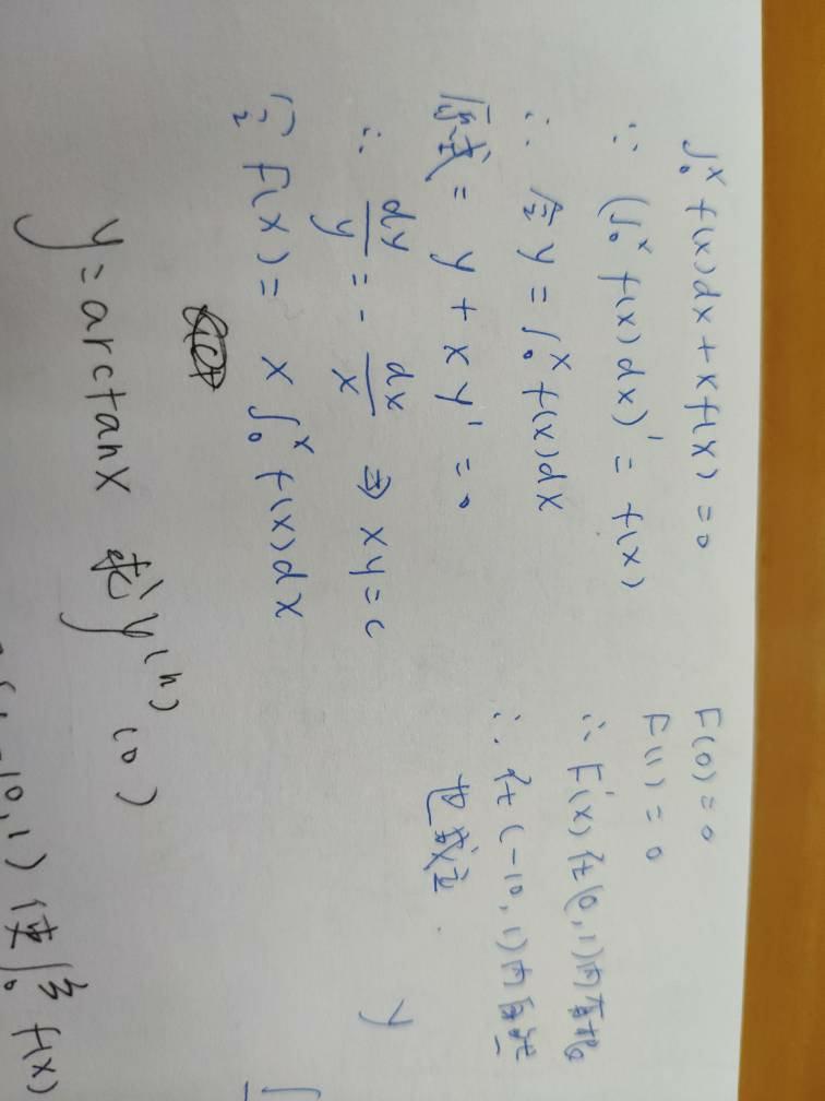 微积分证明题不会做怎么办