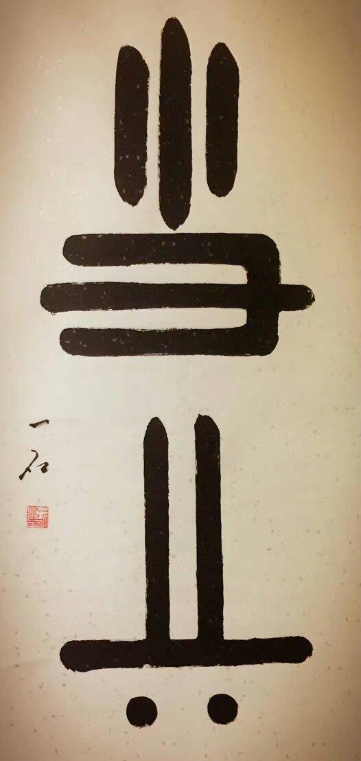 画,用篆书的用笔画了两个四不像的字而已.