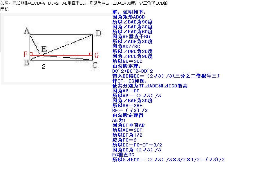 初二数学几何形题