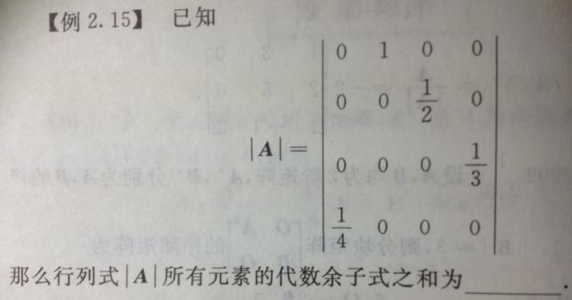 如何求代数余子式_急 一道线性代数求代数余子式之和_百度知道