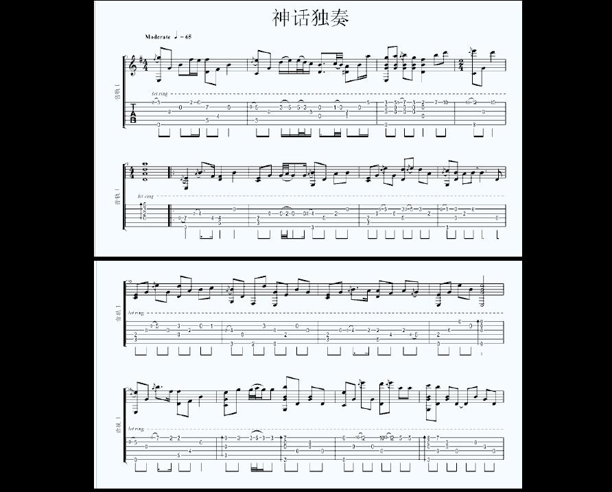 卢家宏神话吉他谱_求《神话》吉他谱指弹版_百度知道