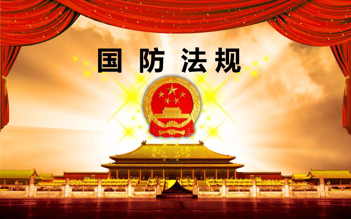 中国国防动员法_我国现行的国防法规从纵向结构可划分为几个等级?_百度知道