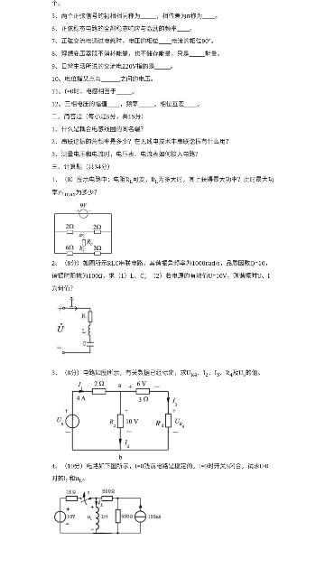 求助 大学电路分析