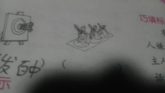 什么一做成语_成语故事简笔画