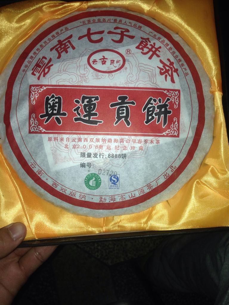 Image result for 奥运会普洱茶