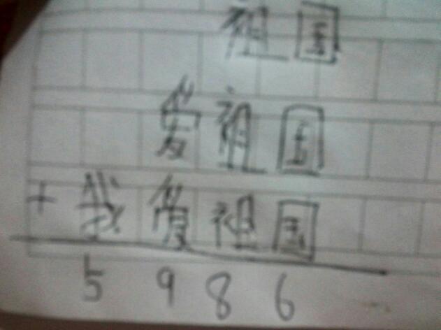 数字表示汉字_在下边算式中,每个汉字代表一个数字。同一个汉字代表同一个 ...