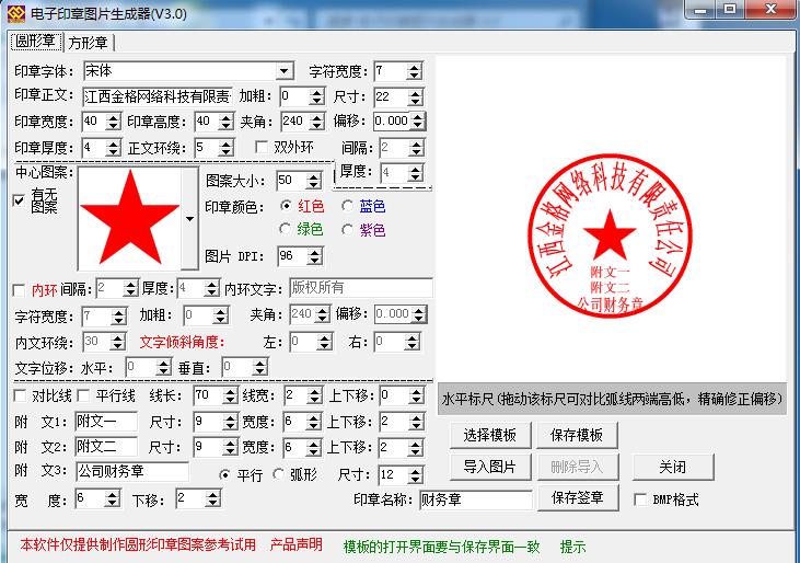 印章制作软件下载_哪种简单的软件能制作公章