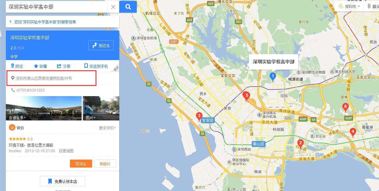 南山区街道划分高清�_你好,深圳实验中学高中部位于西丽街道同发路,属于南山区.