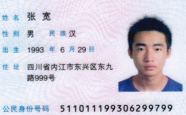 身份证正面_成人身份证正反面照片有吗, 能给我一个吗,我不会乱用的_百度 ...