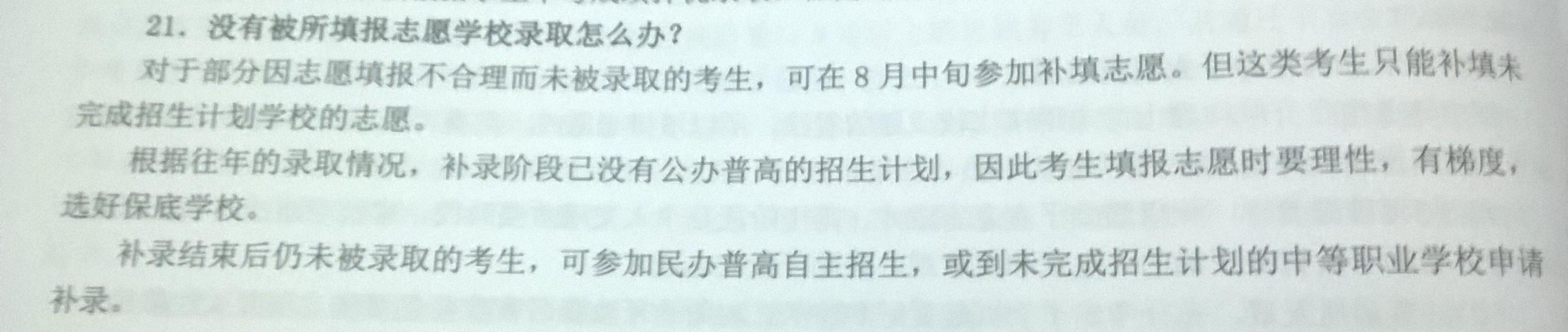 深圳初中考高中分数线