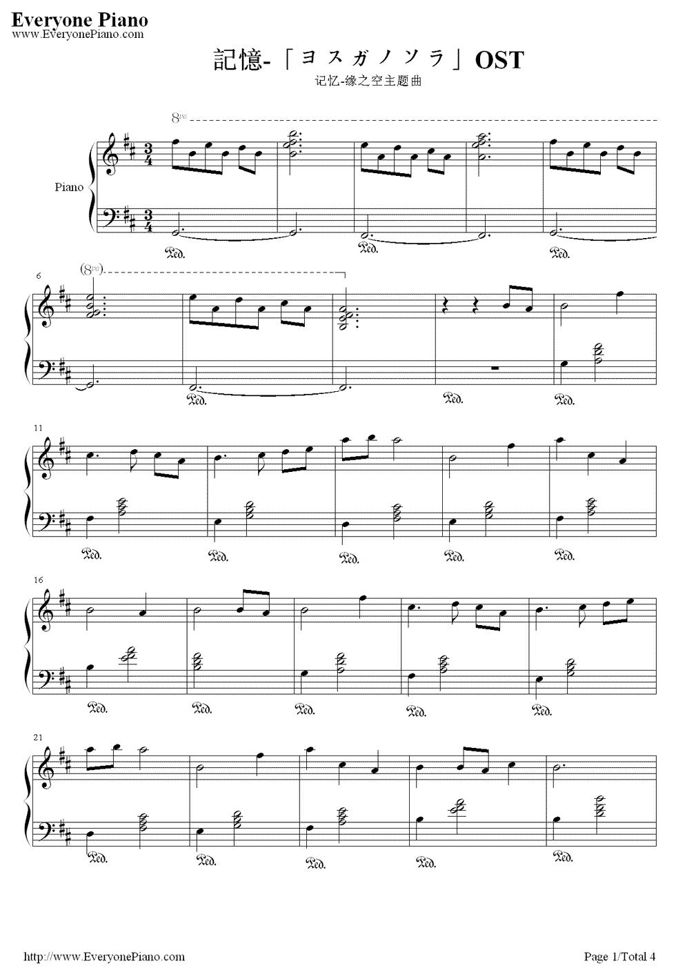 缘之空插曲记忆简谱_有没有缘之空《记忆》《远空》的钢琴曲谱?_百度知道