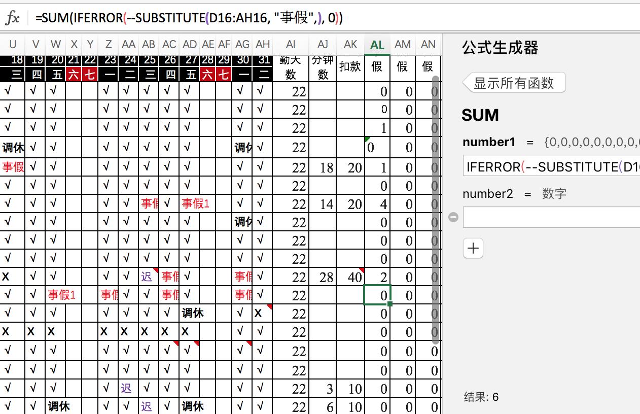 Excel公式练习93:计算1900年前的日期
