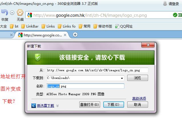 jpg图片浏览器下载_360浏览器打开图片地址就变成了下载图片,是怎么回事?_百度知道