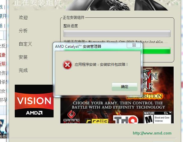 AMD VISION Engine Control Center为什么装不上?安装老是出现这样东西