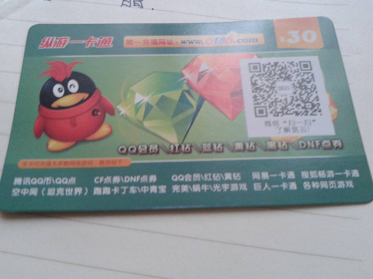qq币可以买点卡吗_我买了一张30元的点卡,想充值qq会员,接下来该怎么弄?_百度知道