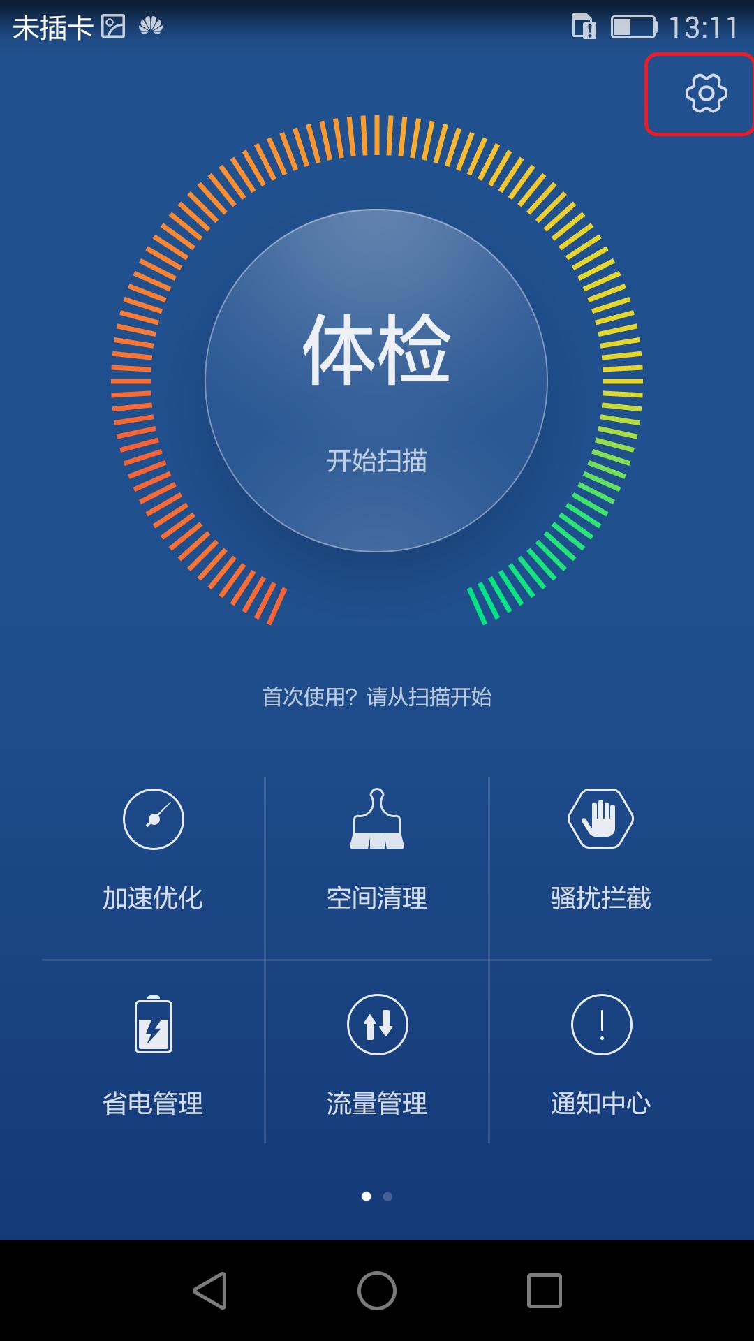 手机管家_华为荣耀7全网通可以从手机自带的手机管家里获取root权限吗 ...
