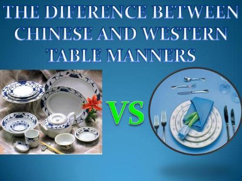 中西饮食文化差异_中西餐桌礼仪的差异_百度知道