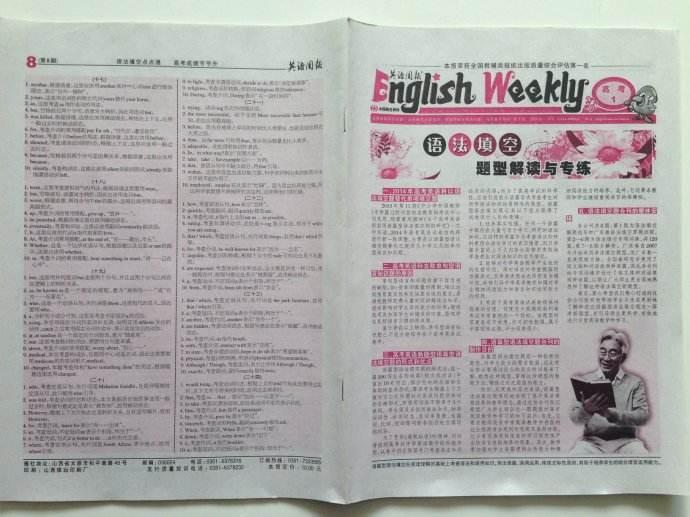 如何在学英语报网站找到报纸的答案?