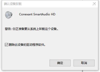 我把声卡驱动卸载了_怎么禁止win10 自动安装声卡驱动,不要复制答案_百度知道