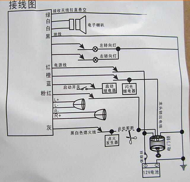 摩托車電動車音響防盜器mp3音響怎么接線圖解
