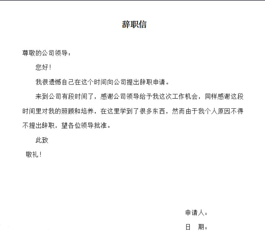 离职时送给同事的信