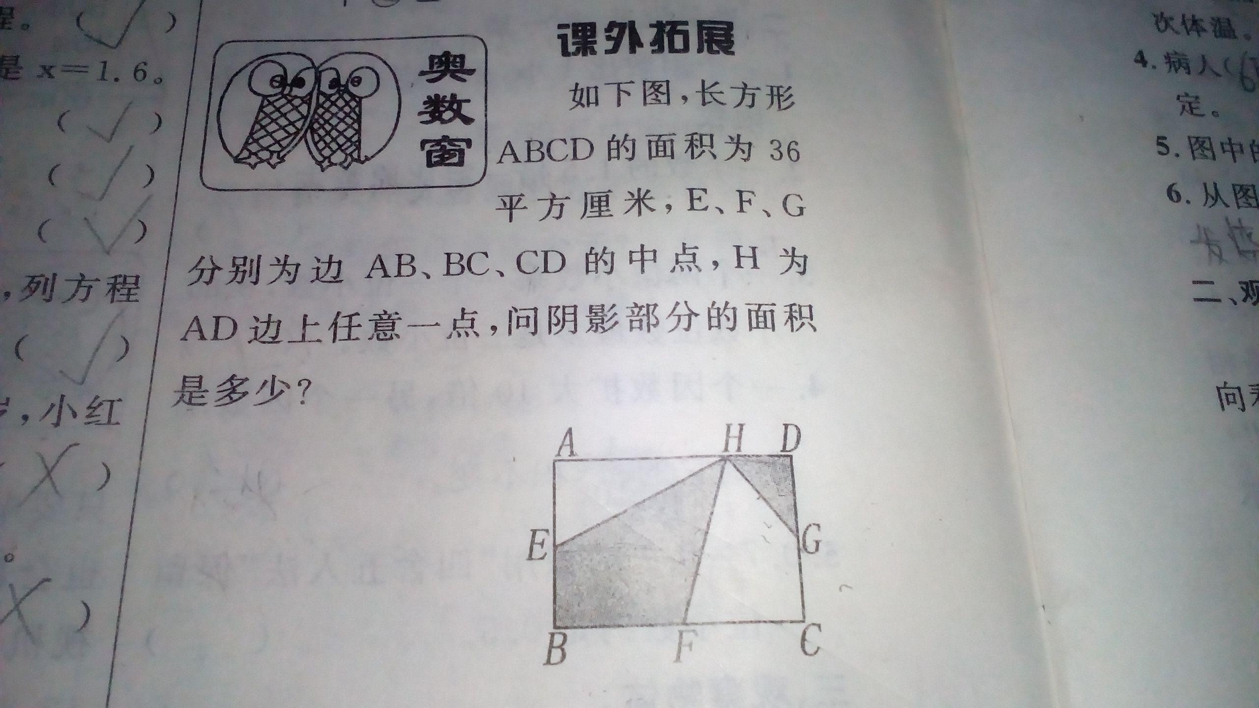 一道小学数学奥数题_一道小学五年级图形奥数题_百度知道